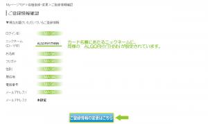 STEP6登録情報