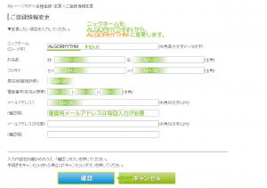 STEP7登録変更