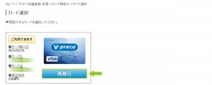STEP10再発行元カード選択