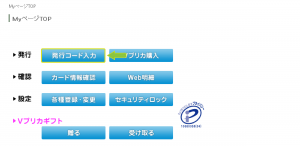 STEP2発行コード画面