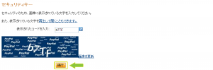 STEP4:画像認証