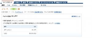 Paypal登録_STEP6
