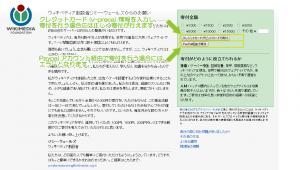 wikipedia-donatebypaypal_st01