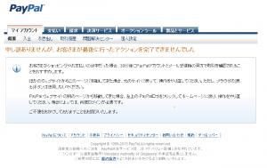 wikipedia-donatebypaypal_st03