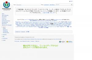 wikipedia-donatebypaypal_st05