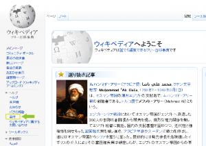 wikipedia-donatebypaypal_st07
