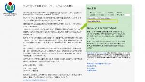 wikipedia-donatebypaypal_st08