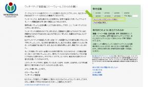wikipedia-donatebypaypal_st09