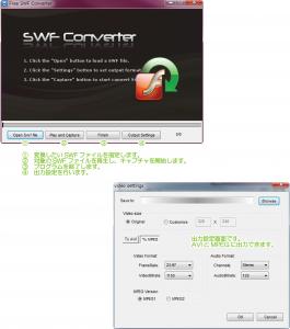 SWFConvertor_st04