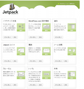 activate-jetpack-on-local-wp_st03