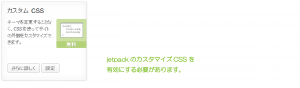 activate-jetpack-on-local-wp_st08