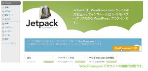activate-jetpack-on-local-wp_st10