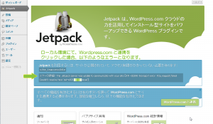 activate-jetpack-on-local-wp_st12