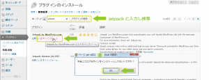 activate-jetpack-on-local-wp_st14