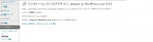 activate-jetpack-on-local-wp_st16
