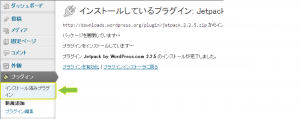 activate-jetpack-on-local-wp_st17