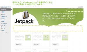 activate-jetpack-on-local-wp_st31