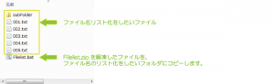 export-filenamelist_st01