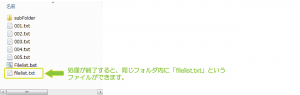 export-filenamelist_st04