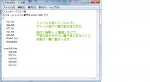 export-filenamelist_st05