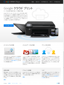 google-cloudprint-isgood_st01