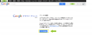 google-cloudprint-isgood_st06