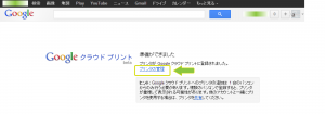 google-cloudprint-isgood_st07