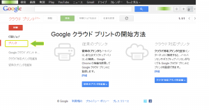 google-cloudprint-isgood_st08