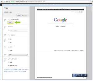 google-cloudprint-isgood_st11