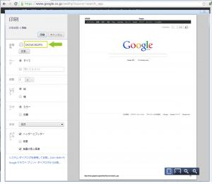 google-cloudprint-isgood_st13