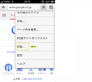 google-cloudprint-isgood_st16