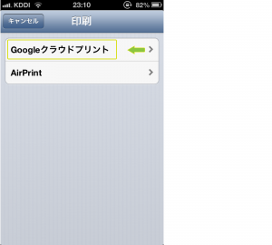 google-cloudprint-isgood_st17