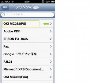 google-cloudprint-isgood_st18