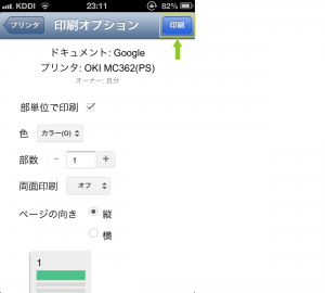 google-cloudprint-isgood_st19