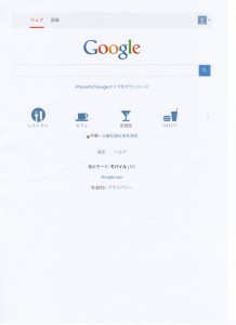 google-cloudprint-isgood_st20