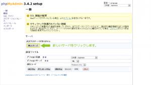 phpMyAdmin-onlocal_st08