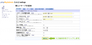 phpMyAdmin-onlocal_st10