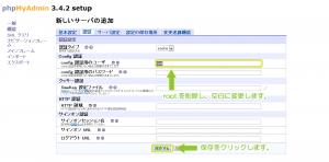 phpMyAdmin-onlocal_st12