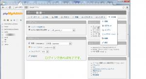 phpMyAdmin-onlocal_st15