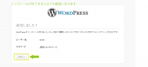 wordpress-onlocal_st17