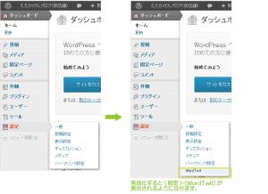 wordtwit-wordpress_plugin_st02