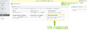 02_HTML Javascript Adderウィジェットの表示