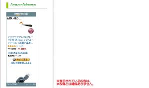 07_AmazonAdSenseユニットの表示