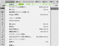 01_AIファイルの新規作成