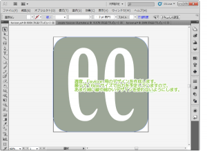 04_デザインの作成
