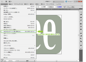05_Web用に保存