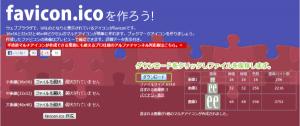 02_アイコンファイルの生成