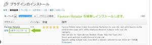 03_Favicon Rotatorのインストール