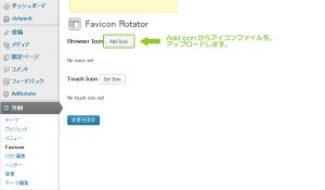 05_ファビコンの追加