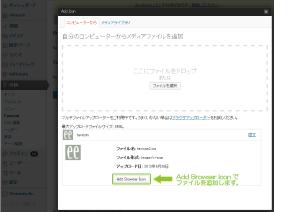 06_ファビコンアイコンの追加